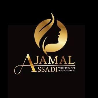 אסדי גמאל – מרפאת אסתטיקה